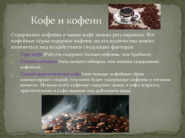 Кофеин — содержание в кофе, чае, коле и какао. можно ли похудеть с помощью кофеина?