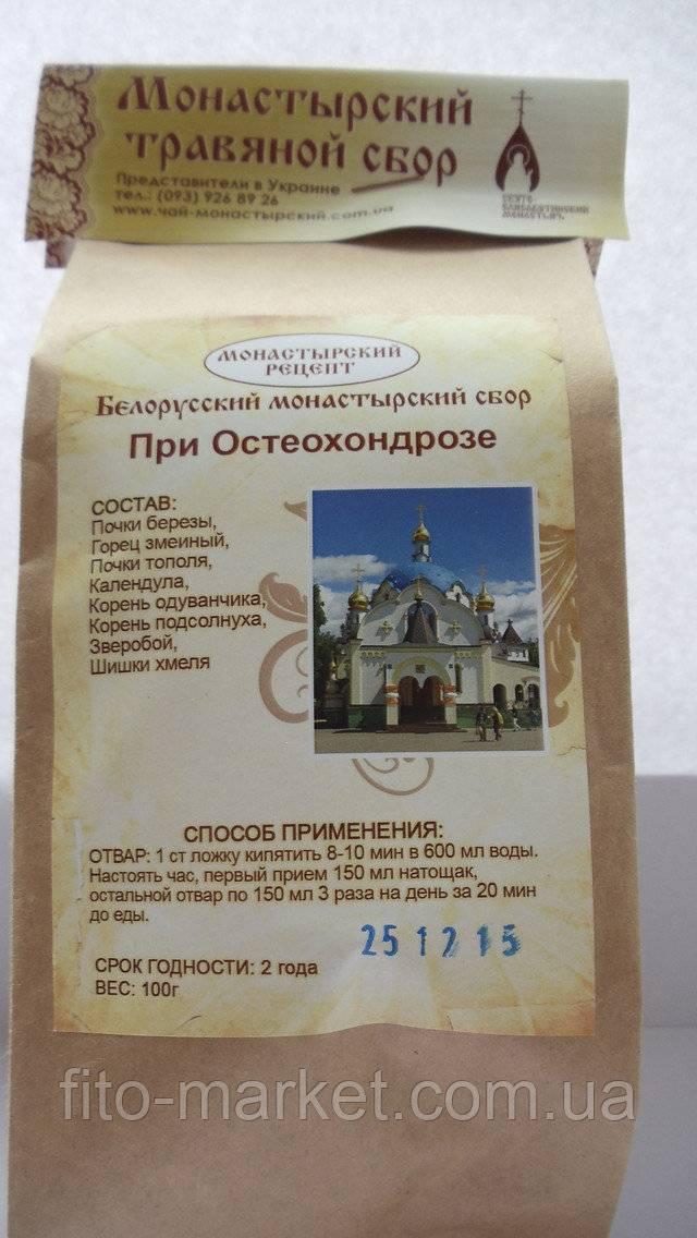Монастырский чай от остеохондроза, состав заказать