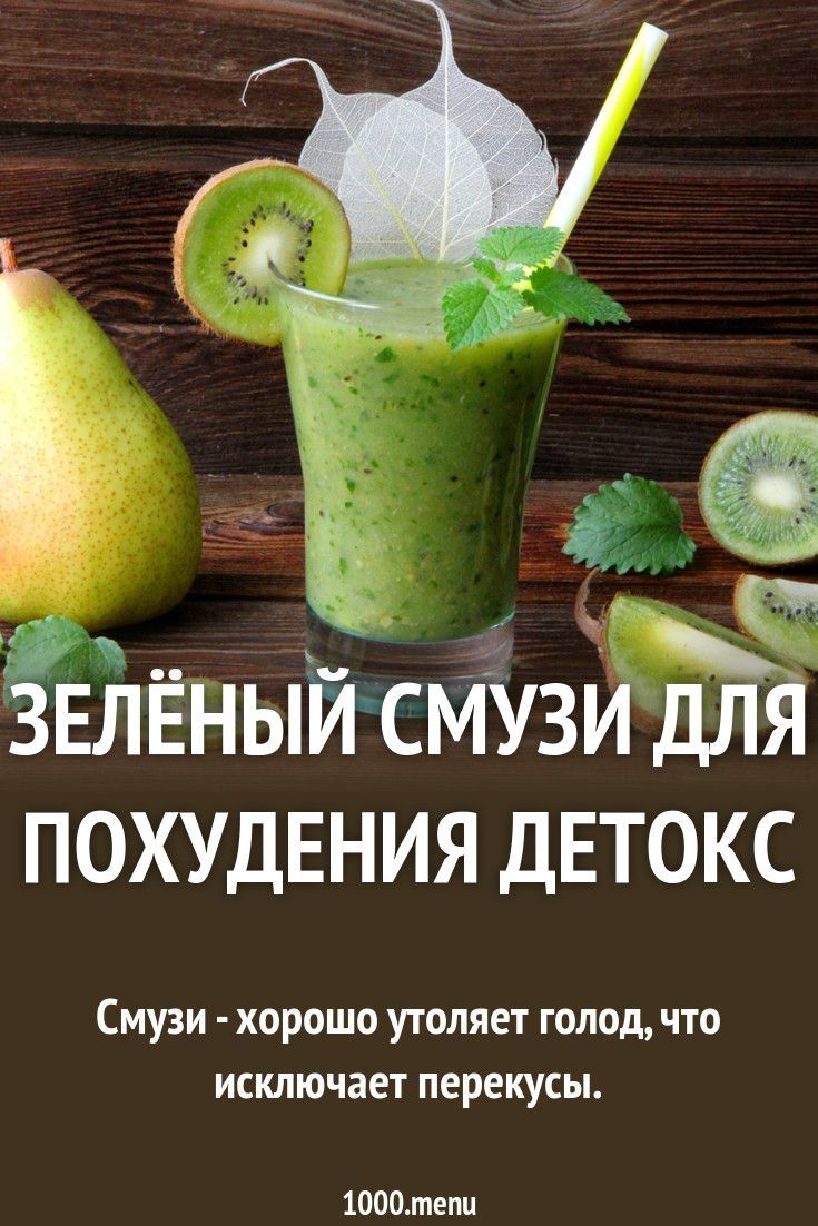 Смузи из яблок – 9 вкусных рецептов для блендера