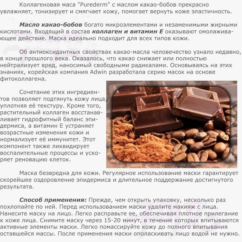 Какао масло от кашля: лучшие рецепты от кашля