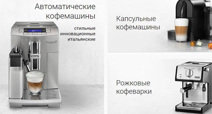 Кофеварки delonghi отзывы - кофеварки - первый независимый сайт отзывов россии