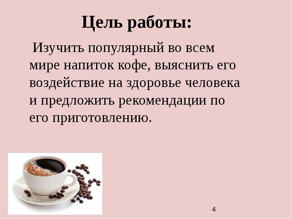 Польза и вред кофе для организма