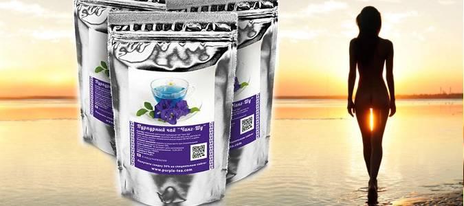 Пурпурный чай для похудения. как принимать и правильно заваривать