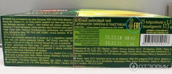 Есть ли срок годности у чая: сколько можно хранить зеленый, черный, заваренный?