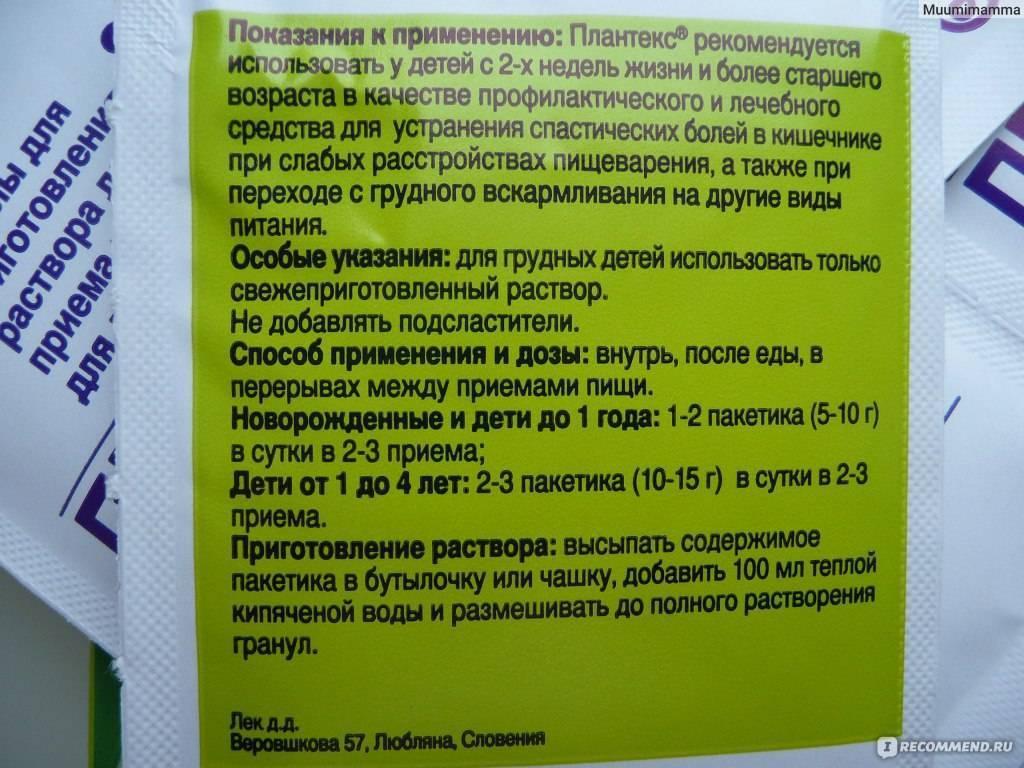 Чай плантекс для новорожденных: инструкция, отзывы, аналоги