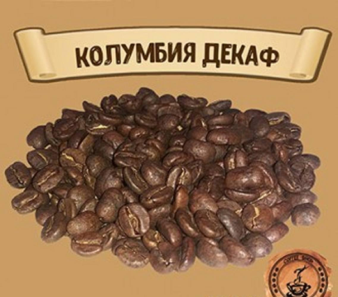 Плюсы и минусы кофе без кофеина