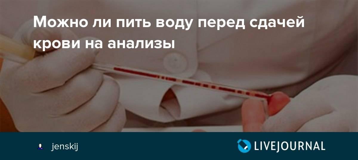 ✅ что можно есть и пить перед сдачей крови на донорство - денталюкс.su
