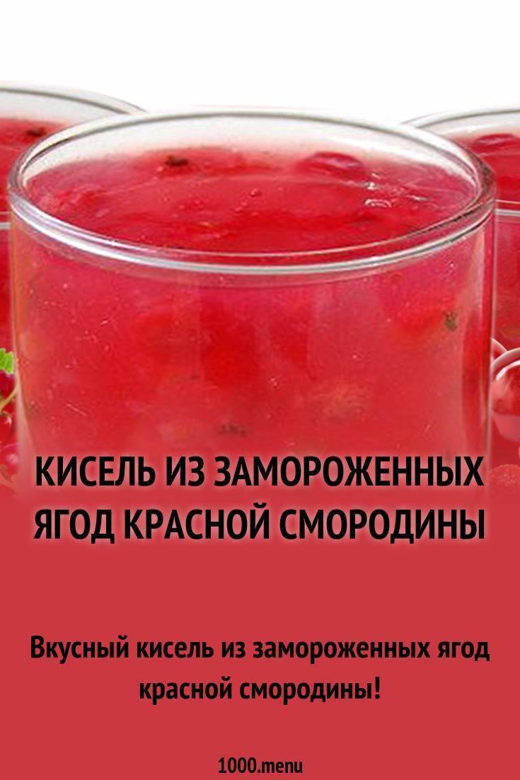 Кисель из смородины: замороженной, свежей, рецепты, калорийность