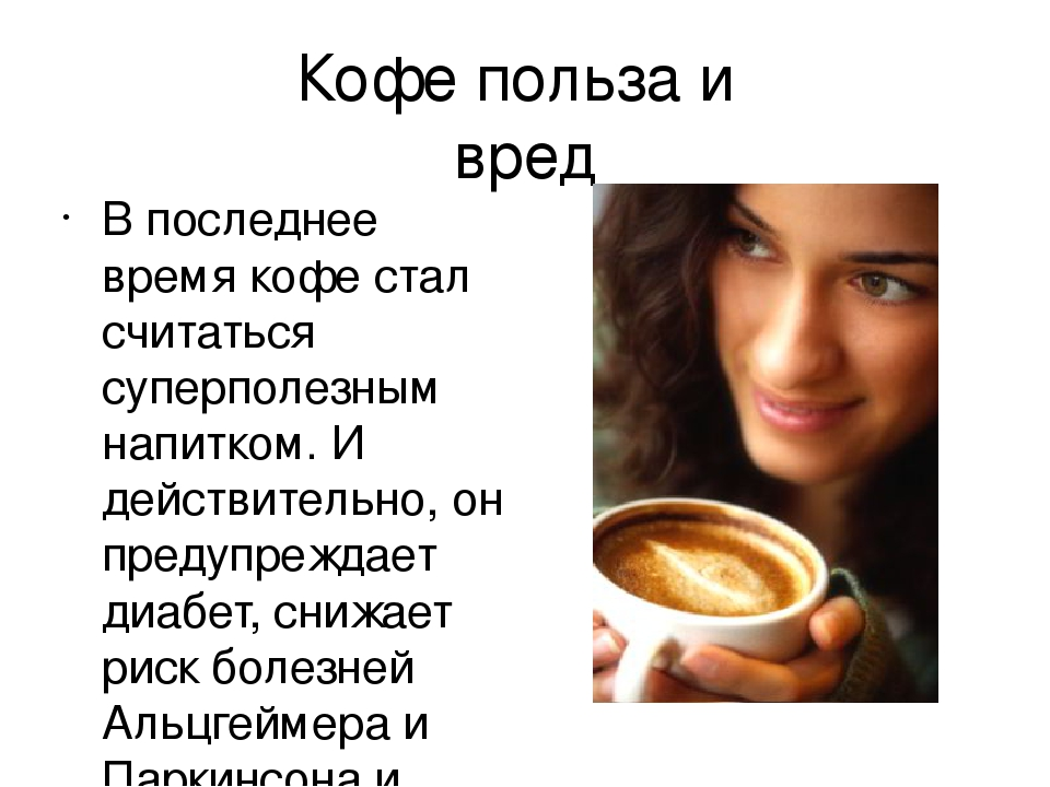 Польза и вред кофе: польза натурального черного кофе для похудения, кожи, памяти, вред вареного кофе для организма женщины, сердца, нервной системы - кондитер клуб