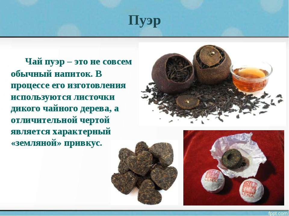 Чай пуэр – что это такое, польза и вред напитка, его виды