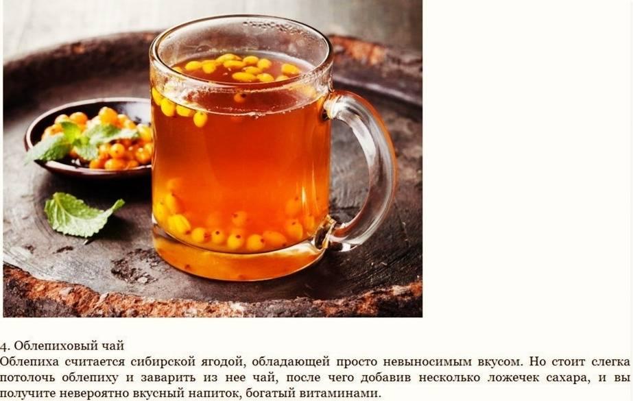 Рецепт облепихового чая — как приготовить вкусный напиток в домашних условиях
