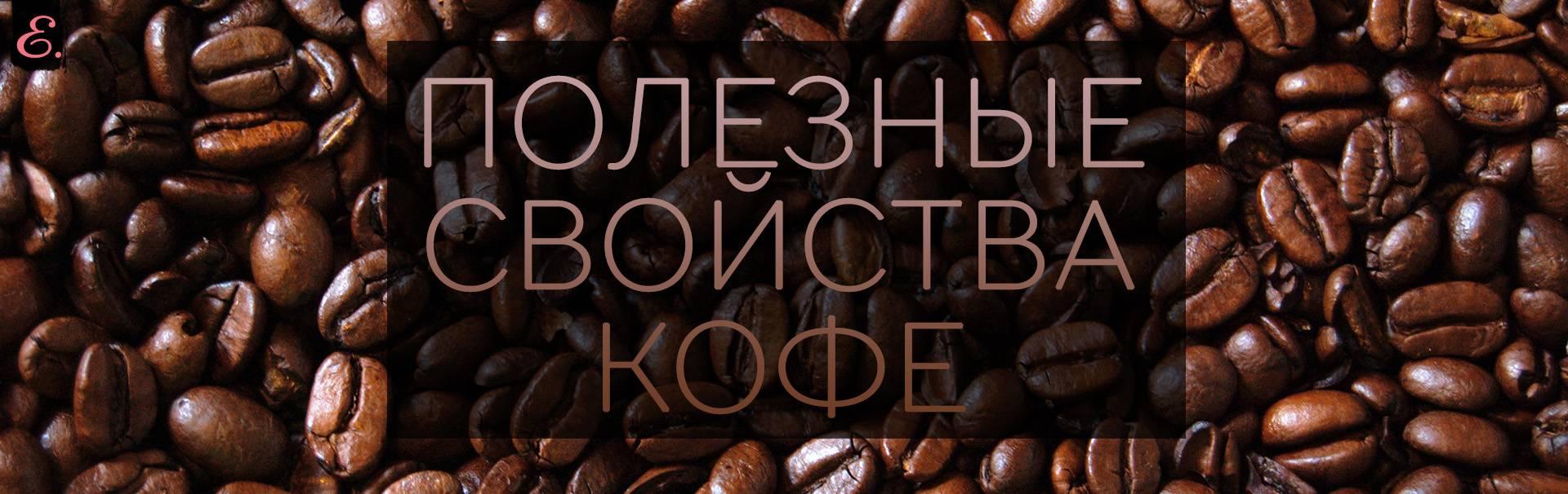 Можно ли пить кофе гипертоникам - польза и вред кофеина