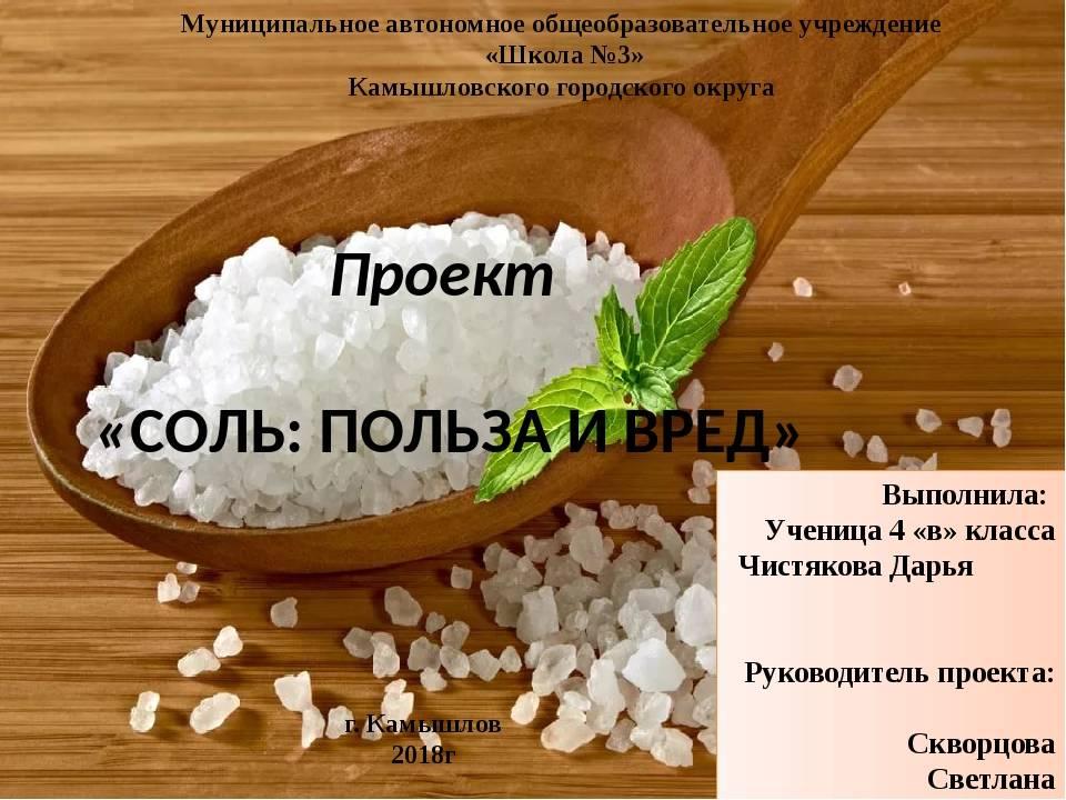 Вред ипольза соли