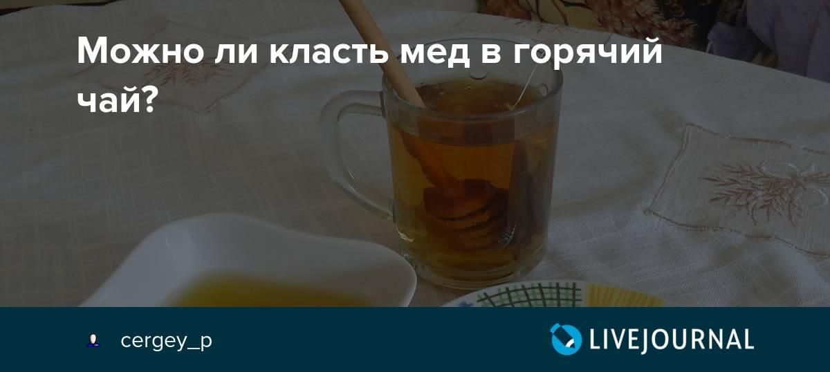 """Можно ли добавлять в горячий чай мед? все """"за"""" и """"против"""""""