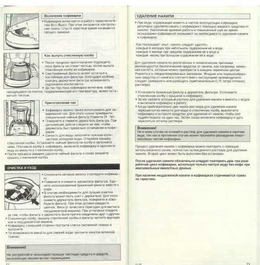 Кофеварка рожкового типа - принцип работы, как выбрать, отзывы