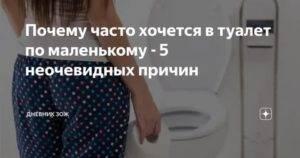 Почему после кофе хочется в туалет