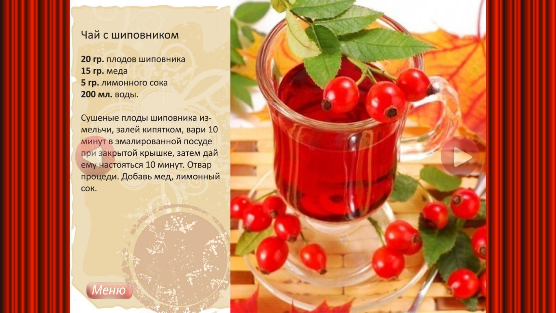 Чай из листьев малины: польза и вред, рецепты