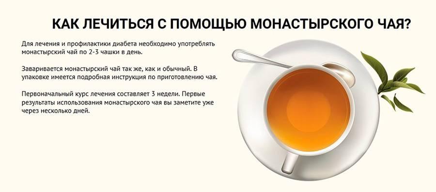 Что лечит монастырский чай: обзор составов, правила заваривания