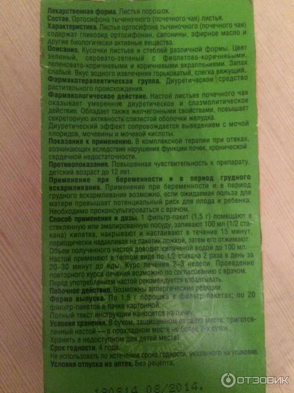 Полезные свойства и противопоказания почечного чая