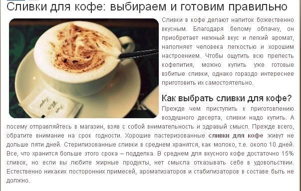 ☕самые популярные рецепты кофе в кофемашине на 2021 год