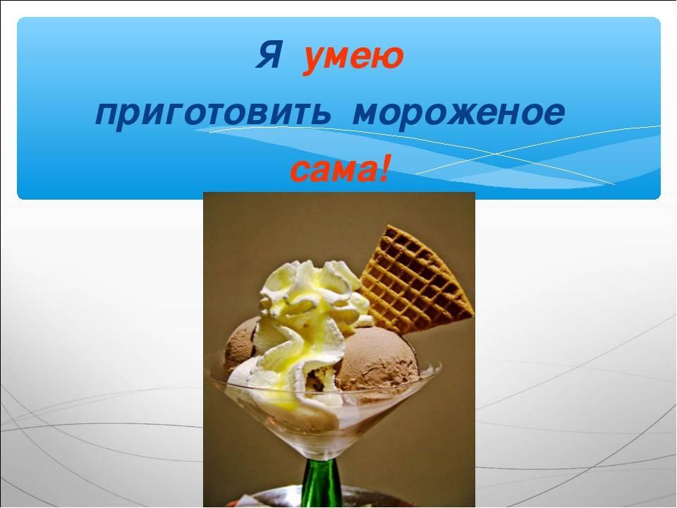 Калорийность мороженого: таблица производителей
