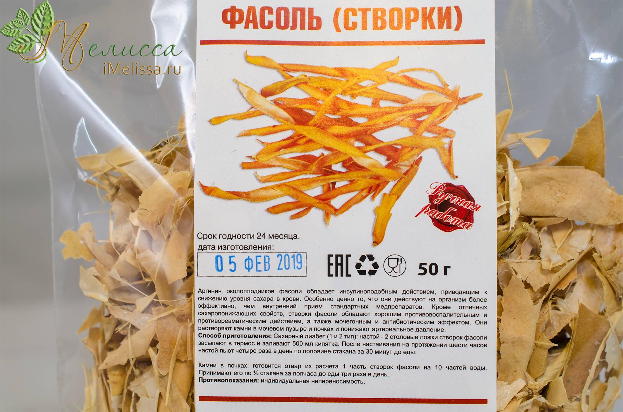 Трава створки фасоли: лечебные свойства и противопоказания, применение в народной медицине