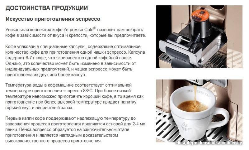 Как приготовить американо в кофемашине — классический рецепт