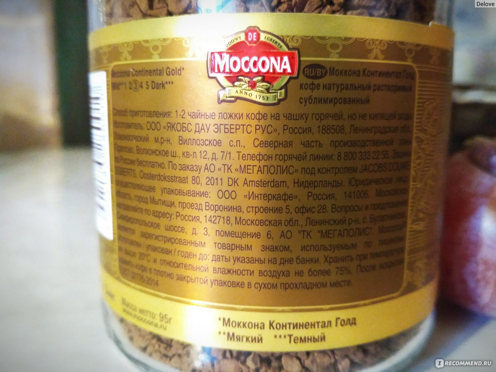 Кофе Moccona