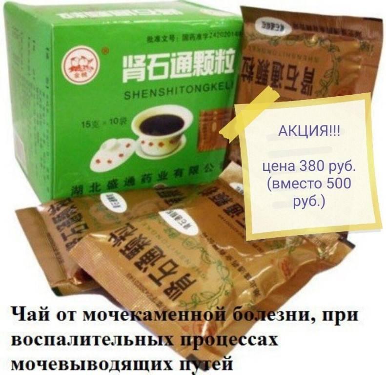 Чай шеншитонг: эффективность, состав и применение