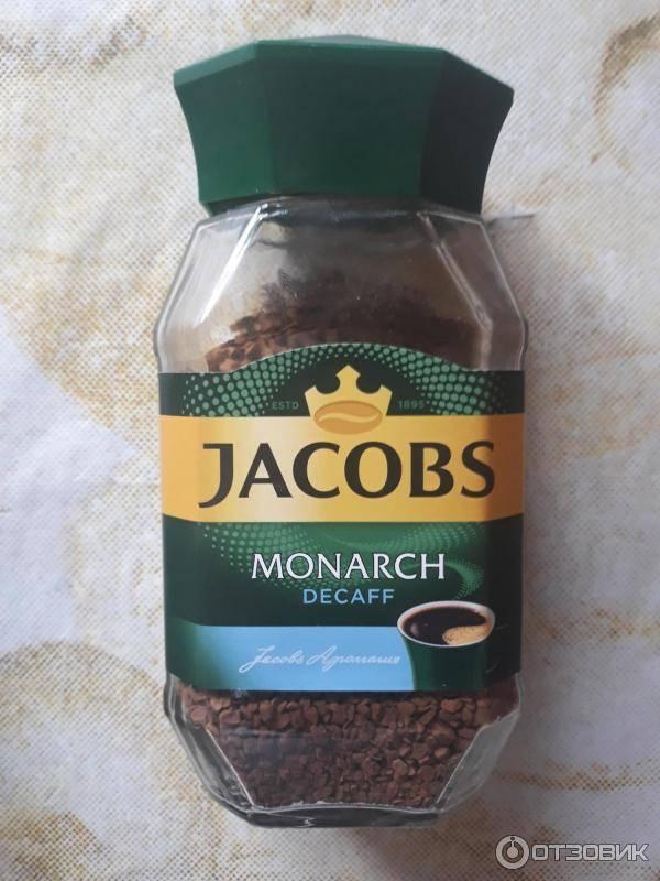 Кофе jacobs monarch crema в зернах — отзывы  отрицательные. нейтральные. положительные. + оставить отзыв отрицательные отзывы yulga https://irecommend.ru/content/nekachestvennyi-i-nevkusnyi последнее