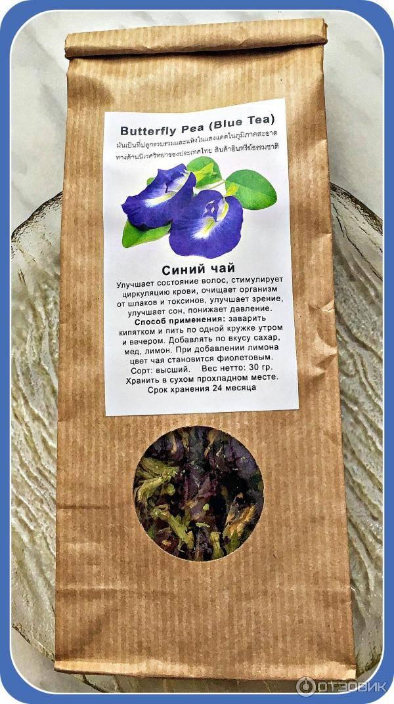 Синий чай из тайланда полезные свойства отзывы :: польза и вред