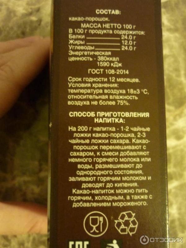 Какао-порошок - калорийность, полезные свойства, польза и вред, описание - www.calorizator.ru