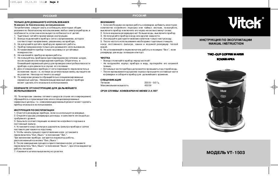 Кофеварка vitek: топ-10 моделей и как выбрать прибор с капучинатором, достоинства и недостатки устройств, характеристики и отзывы