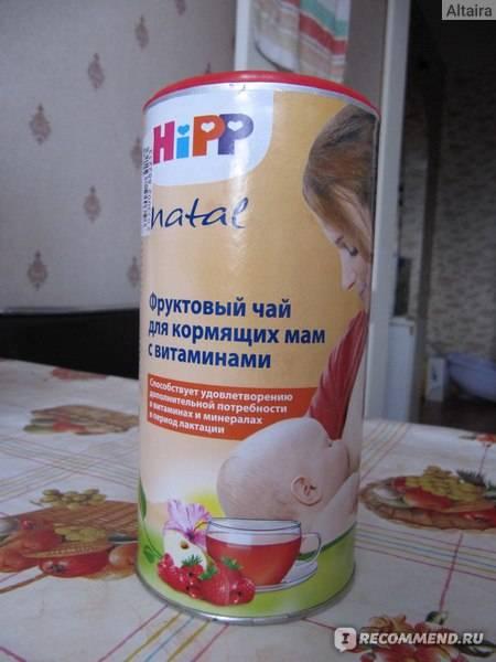Детские чаи «хипп»: ассортимент, показания к употреблению, правила использования