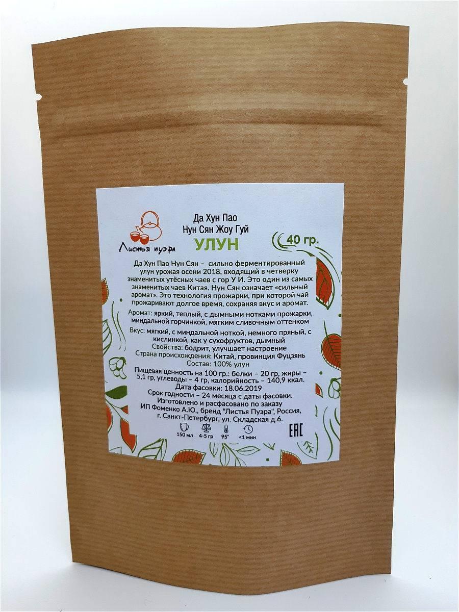 Чай улун что это, полезные свойства, польза и вред, как заваривать и противопоказания