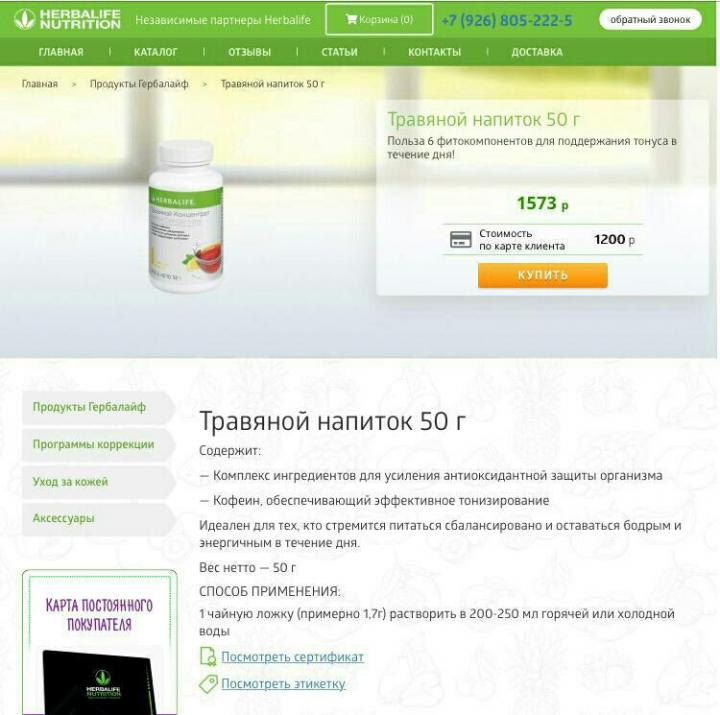 Чай гербалайф для похудения, на сколько эффективен | irksportmol.ru