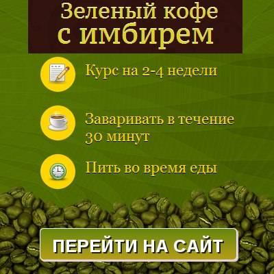 Кофе с имбирем - рецепты, польза и вред, сколько класть, эффект для похудения