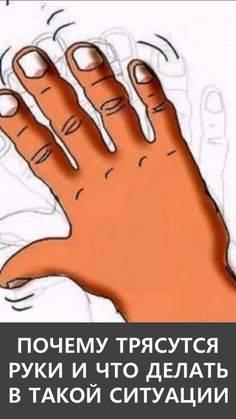 Тремор рук: что это такое, какие основные причины, почему трясутся руки, как вылечить недуг.