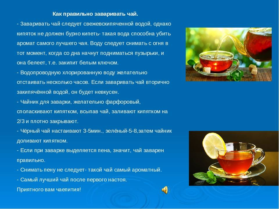 Когда правильно пить чай: до еды или после? можно ли запивать еду чаем?