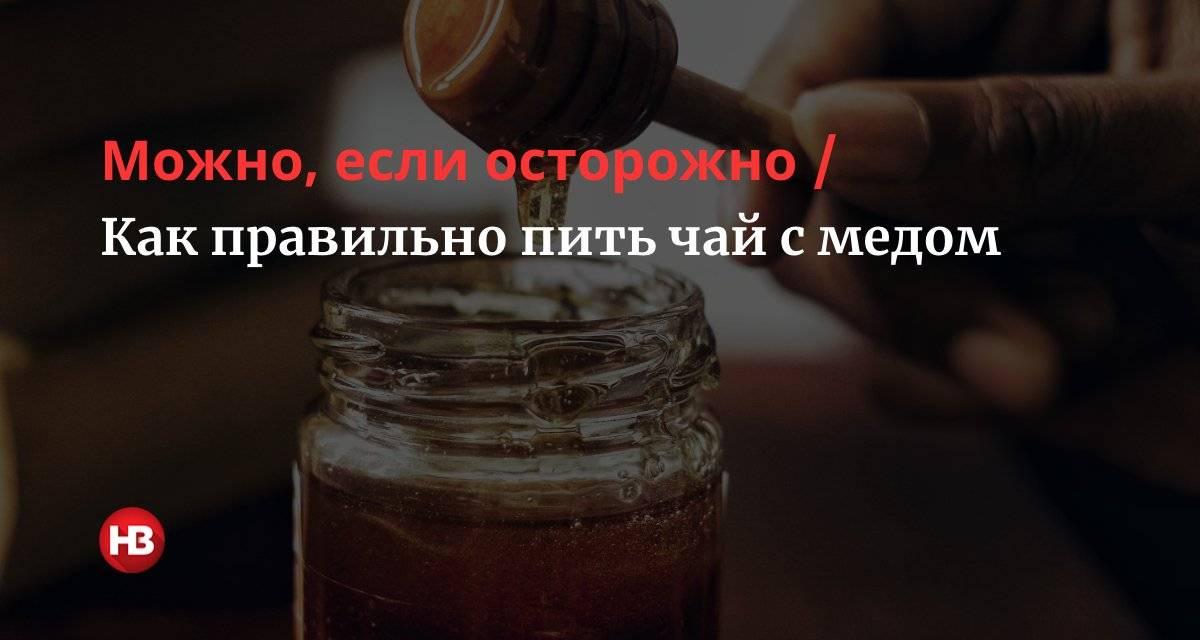 Можно ли класть мед в горячий чай или выпечку? – ура! повара