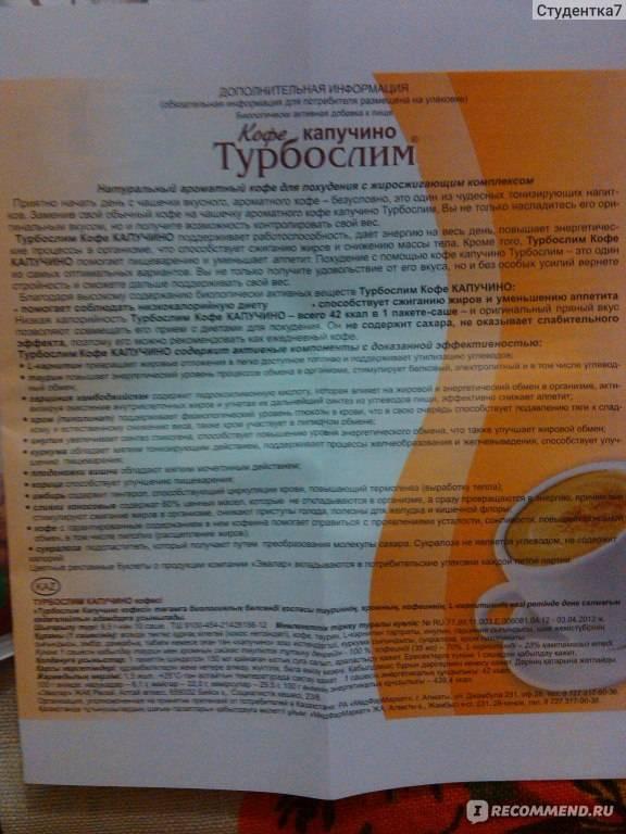 Турбослим кофе отзывы с оценкой «отлично»
