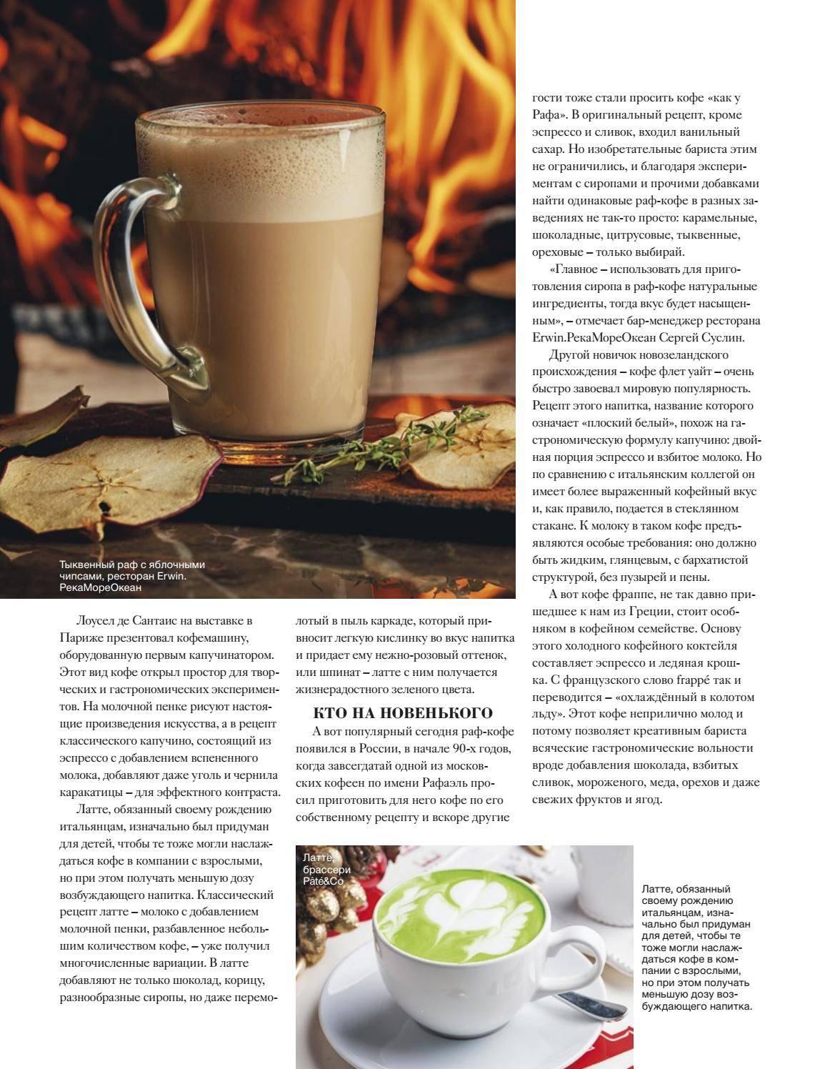 Лавандовый раф - кофейный шедевр, которым стоит себя побаловать