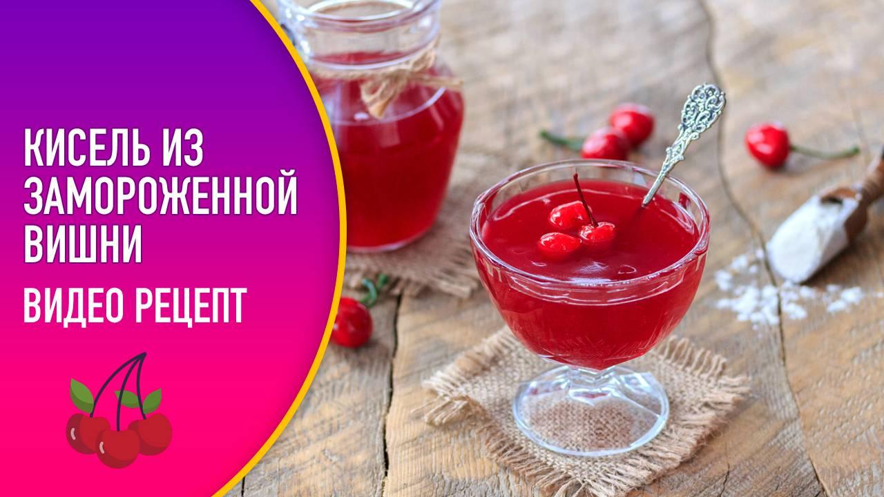 Кисель вишневый польза и вред. полезные вещества киселя. кисель из черешни