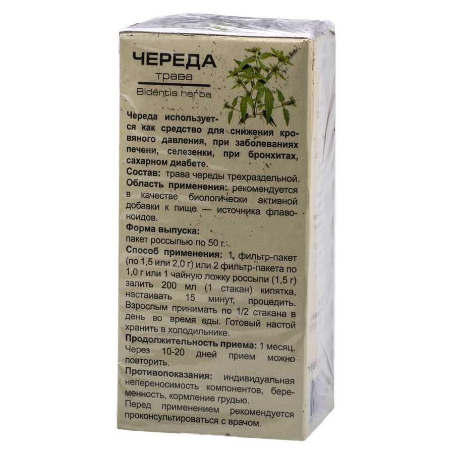 Череда: лечебные свойства и противопоказания, применение в народной медицине и косметологии