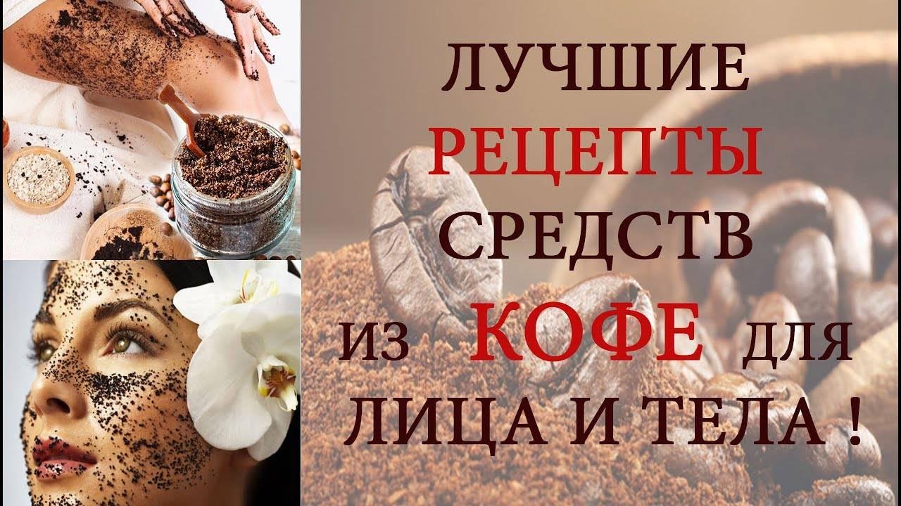 Маска из кофе для лица – рецепты, отзывы и фото