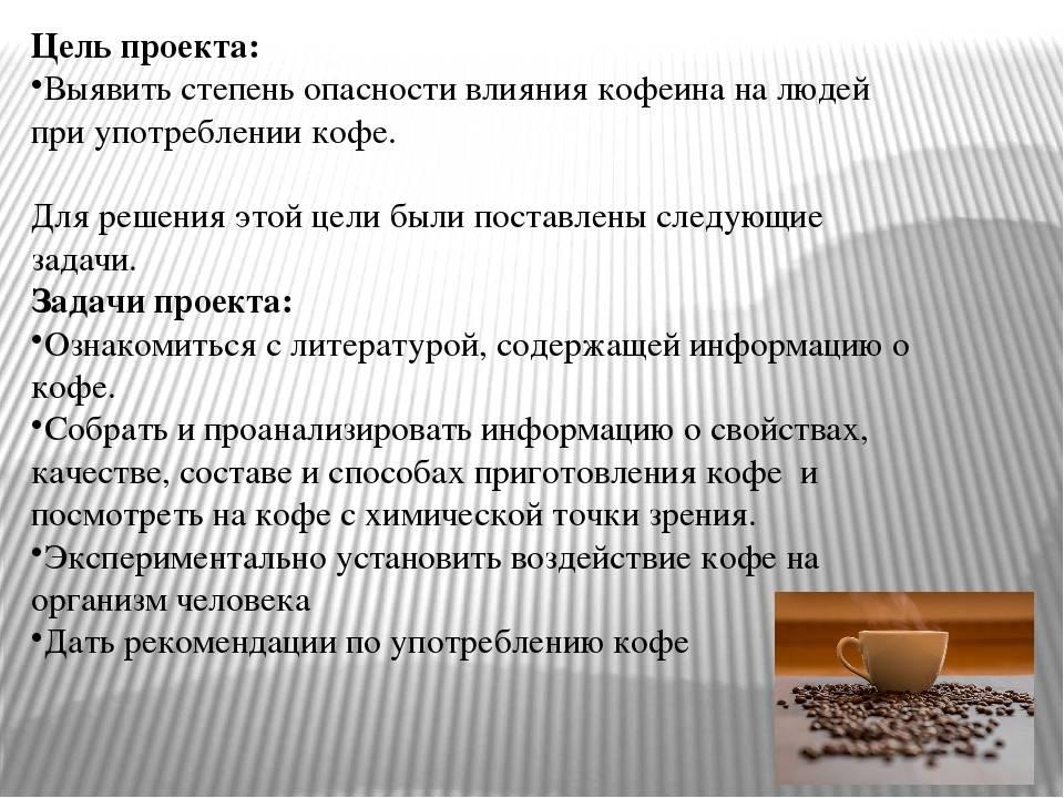 Как влияет кофе на печень: польза и вред