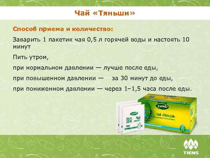 Чай тяньши: состав и полезные свойства биологически активной добавки к пище