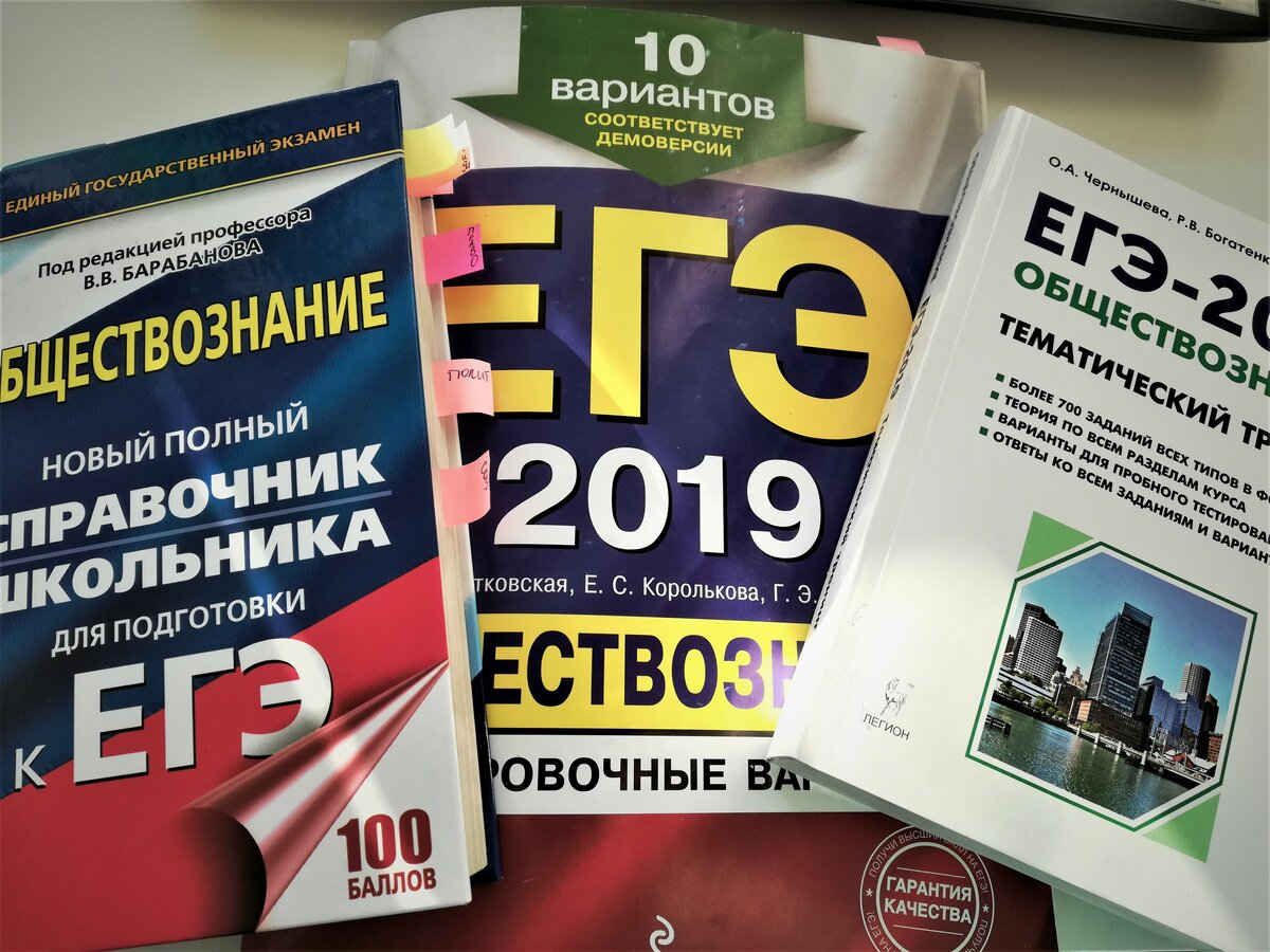 Подготовка к егэ по обществознанию в санкт-петербурге