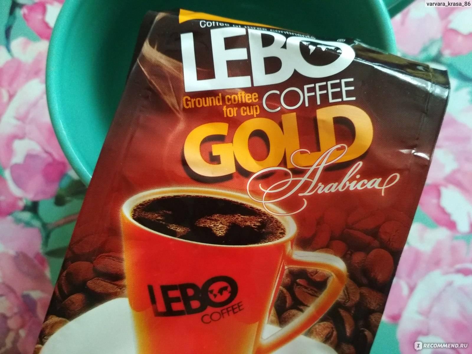 """Кофе lebo арабика молотый """"принц лебо"""""""