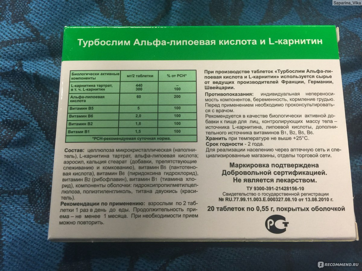 Чай турбослим для похудения - инструкция по применению